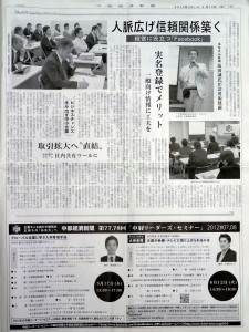 中部経済新聞リーダーズセミナー掲載記事