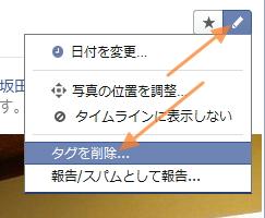 Facebookでタグを削除する方法