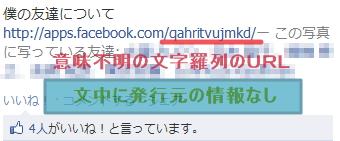 Facebookのスパムアプリ