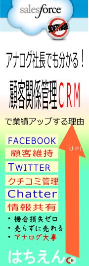 アナログ社長でも分かる!Facebookと顧客関係管理CRMでグングン業績を上げる方法