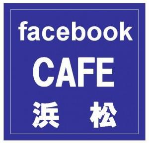 浜松facebookCAFE&浜松facebook塾