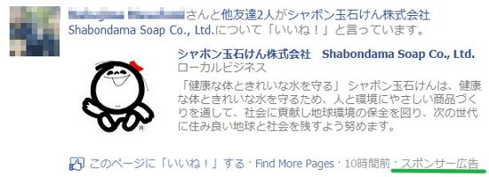 facebookニュースフィード広告