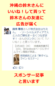 名古屋初!ファンの獲得&維持のFacebook広告マスター研修