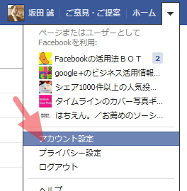 Facebookのアカウント設定