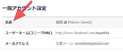 Facebookのアカウント設定で名前を選択