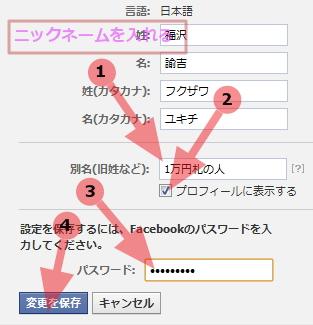 Facebookでニックネームを設定する手順