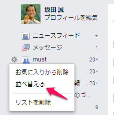 Facebookお気に入りの並替え