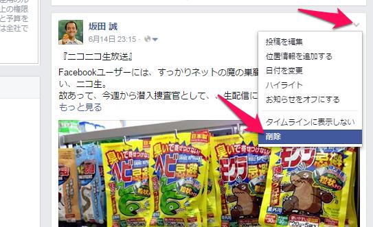 Facebook投稿を削除
