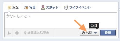 Facebookで公開する