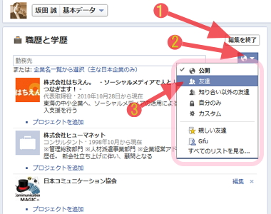 Facebook基本データの公開範囲