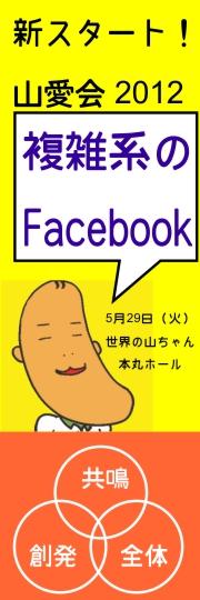 名古屋 山愛会