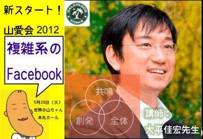 Facebookで成果を出す「複雑系」の思考を学ぶ