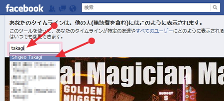 Facebookプレビュー機能の選択