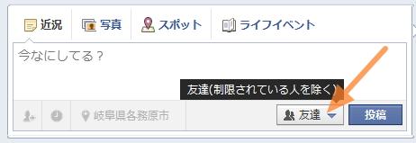 Facebookの公開範囲を友達に制限