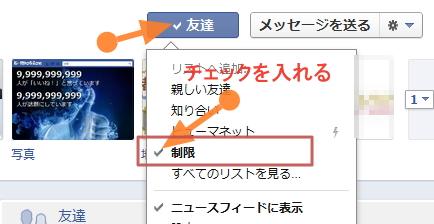 Facebookの制限リストの設定