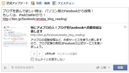 Facebookは公式ツールから