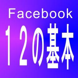 初心者さんへ!Facebookページのファンを増やす12の方法