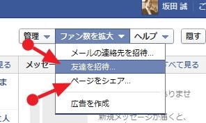 Facebookページの設定