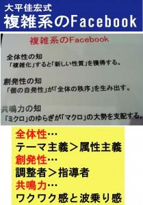複雑系のFacebook