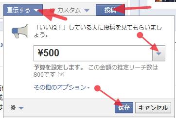 Facebookページの投稿を地域指定