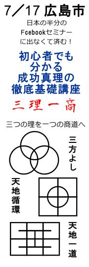 Facebookの成功真理の徹底基礎セミナー広島