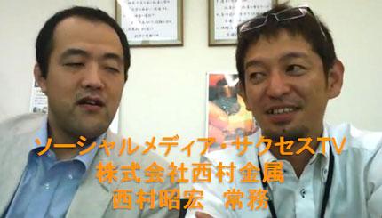 ソーシャルメディア・サクセスTV/西村金属 西村昭宏常務(動画23分)