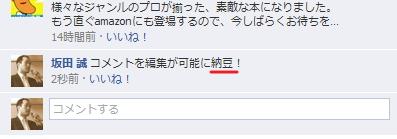 Facebookのコメント修正