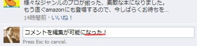 Facebookでコメントの編集の方法