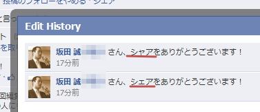 Facebookのコメントの編集履歴