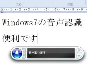 Windows7の音声認識は便利