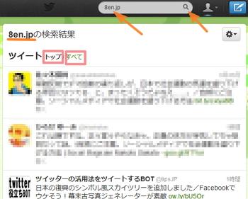 Twitterで自分のブログやホームページの言及を発見する方法