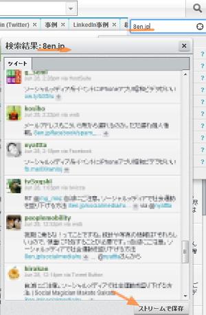 hootsuiteの検索カラムの追加
