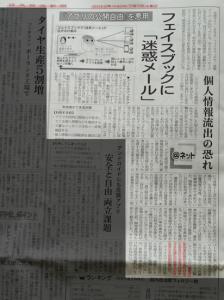 日経新聞にFacebookセキュリティ記事