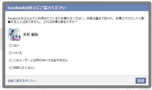 Facebookで偽名架空アカウントチェック