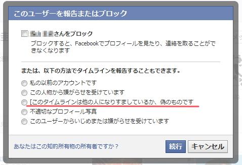 Facebook個人アカウントへのスパム通報