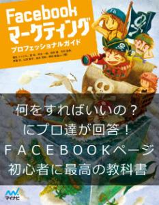 マイナビ刊行Facebookマーケティングプロフェッショナルガイド