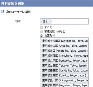 東京の市区町村を指定