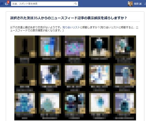 Facebook友達再編成機能