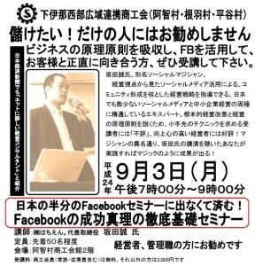 阿智村・根羽村・平谷村フェイスブックセミナー