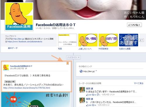 Facebookページのトップに固定