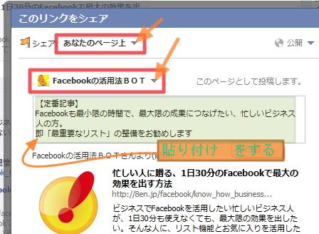 Facebookページでシェアをする