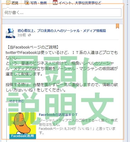 Facebookページの冒頭