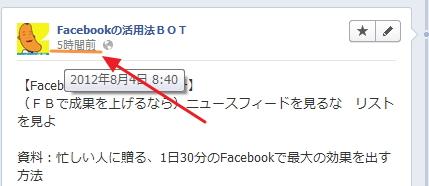 Facebook記事の独自URLの出し方