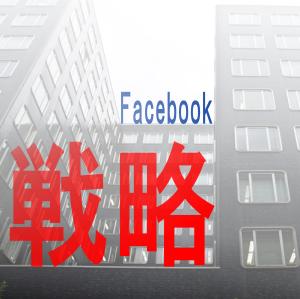 企業戦略とFacebook
