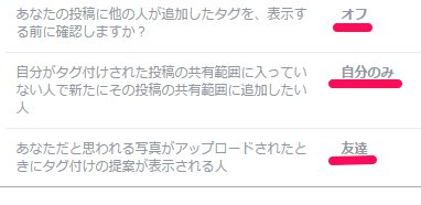 Facebookタグ付け設定2015
