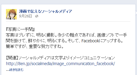 Facebookでも見出しは重要