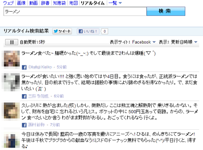 yahooでFacebook検索