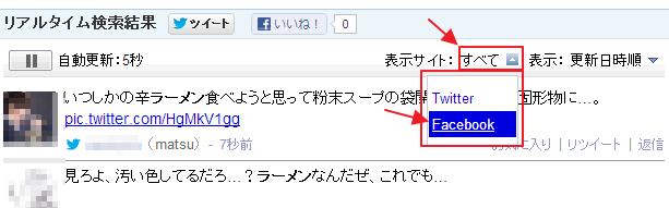 yahooでFacebookの投稿検索