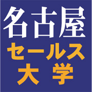 名古屋セールス大学