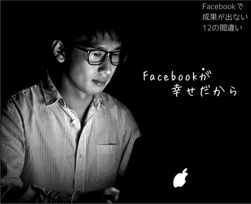 Facebookが幸せだから